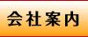 岡田製麺 会社案内