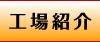岡田製麺 工場紹介