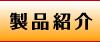 岡田製麺のラーメン・商品紹介