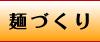 岡田製麺 末廣工房