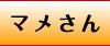 新 函館ラーメン マメさん